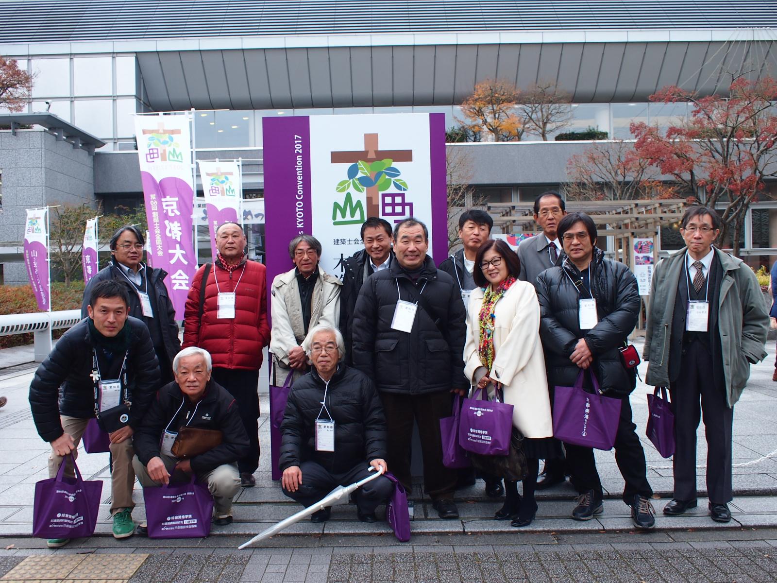 建築士会 全国大会in京都 参加