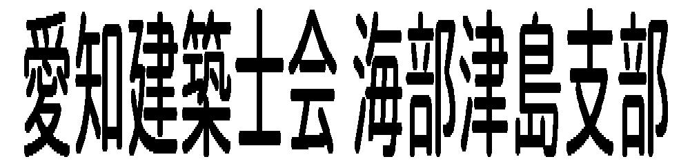 愛知建築士会海部津島支部